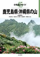 分県登山ガイド