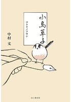 小鳥草子 コトリノソウシ