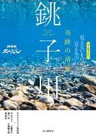 NHKスペシャル 見えないものが見える川 奇跡の清流 銚子川