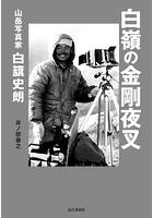 白嶺の金剛夜叉 山岳写真家 白籏史朗