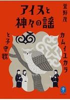 ヤマケイ文庫 アイヌと神々の謡 カムイユカラと子守歌