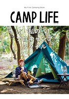 CAMP LIFE Spring&Summer Issue 2021