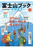 富士山ブック