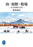 ヤマケイ文庫 山・原野・牧場