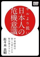 サルより低い日本人の危機意識