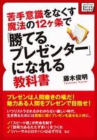 苦手意識をなくす魔法の12ヶ条で「勝てるプレゼンター」になれる教科書