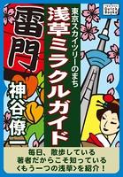 東京スカイツリーのまち 浅草ミラクルガイド