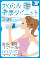 水のみ健康ダイエット