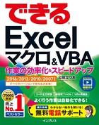 できるExcel マクロ&VBA 作業の効率化&スピードアップに役立つ本 2016/2013/2010/2007対応
