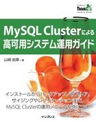 MySQL Clusterによる高可用システム運用ガイド