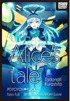 【英語版】アリスの物語/Alice's Tale