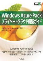 Windows Azure Packプライベートクラウド構築ガイド