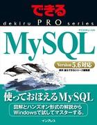 縺ァ縺阪kPRO MySQL