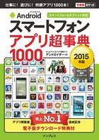 できるポケット Androidスマートフォン アプリ超事典1000[2015年版] スマートフォン&タブレット対応