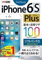 できるポケット iPhone 6s Plus 基本&活用ワザ100 ソフトバンク完全対応