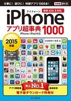 できるポケット iPhoneアプリ超事典1000 [2015年版] iPhone/iPad対応