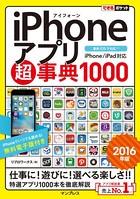 できるポケット iPhoneアプリ超事典1000[2016年版] iPhone/iPad対応