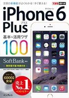 できるポケット SoftBank iPhone 6 Plus 基本&活用ワザ 100