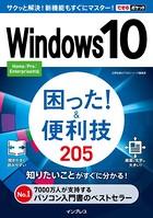 できるポケットWindows 10 困った!&便利技 205