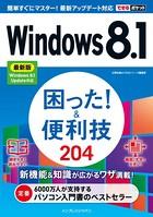 できるポケットWindows 8.1 困った!&便利技 204 最新版 Windows 8.1 Update対応