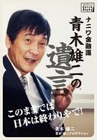 ナニワ金融道・青木雄二の遺言「このままでは日本は終わりやで!」
