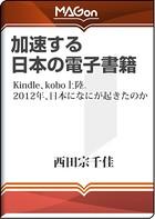 加速する日本の電子書籍 -Kindle、kobo上陸。2012年、日本になにが起きたのか