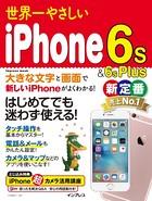 世界一やさしいiPhone 6s&6s Plus
