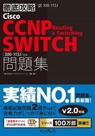 徹底攻略Cisco CCNP Routing & Switching SWITCH問題集[300-115J]対応