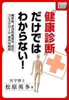 糖尿病、逆流性食道炎、血圧、コレステロール、意外な病気 「健康診断」だけではわからない!