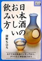 日本酒のおいしい飲み方 おすすめ日本酒ランキングから、グラスなど酒器選びまで