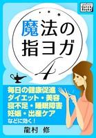 魔法の指ヨガ (4) 毎日の健康促進、ダイエット・美容、寝不足・睡眠障害、妊娠・出産ケア、などに効く...