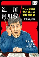 淀川河川敷 ナニワ金融道青木雄二の傑作漫画集「矛と盾」前編
