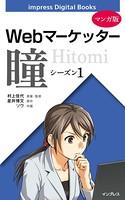【マンガ版】Webマーケッター瞳 シーズン