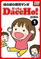 DaccHo!(だっちょ) 1 ほのぼ...