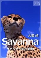 Savanna 〜サバンナの野生動物〜