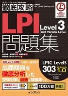 徹底攻略LPI問題集 Level3[303 Version 1.0]対応