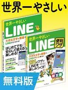 世界一やさしいLINE&LINE便利ワザ 合本版【無料版】