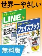 世界一やさしいLINE&フェイスブック 合本版【無料版】