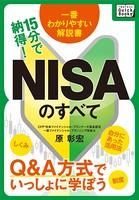 15分で納得!NISAのすべて