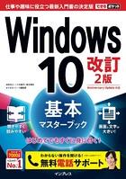 できるポケット Windows 10 基本マスターブック 改訂2版