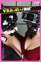 VRおっぱい