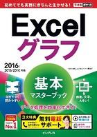 できるポケット Excelグラフ 基本マスターブック 2016/2013/2010対応