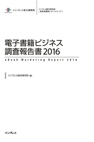 電子書籍ビジネス調査報告書 2016