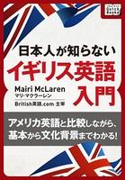 [音声DL付] 日本人が知らないイギリス英語入門 〜アメリカ英語と比較しながら、基本から文化背景までわかる!〜