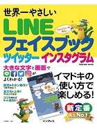 世界一やさしい LINE フェイスブック ツイッター インスタグラム