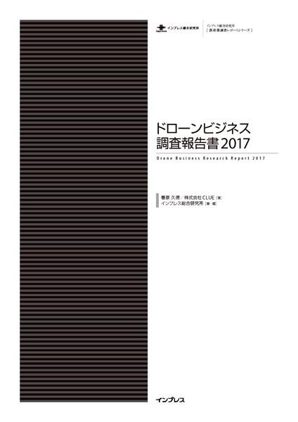 ドローンビジネス調査報告書 2017