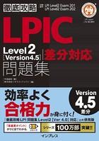 徹底攻略LPIC Level2 問題集[Version 4.5]差分対応