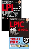 (合本)徹底攻略LPIC Level2 問題集[Version 4.5]差分+[Version 4.0]対応