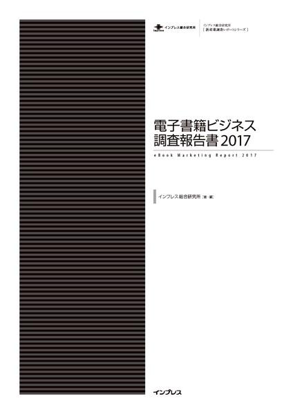 電子書籍ビジネス調査報告書 2017