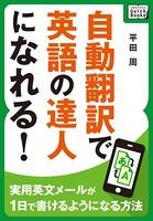 自動翻訳で英語の達人になれる! 〜実用英文メールが1日で書けるようになる方法〜